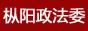 枞阳政法委
